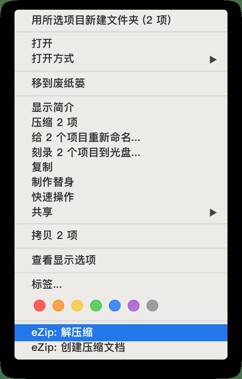 ezip 1.7.5中文版 专为macOS而设计的压缩软件!插图(7)